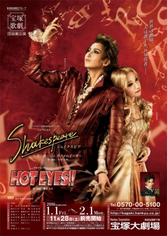 Shakespeare / HOT EYS!!(大劇場版w)